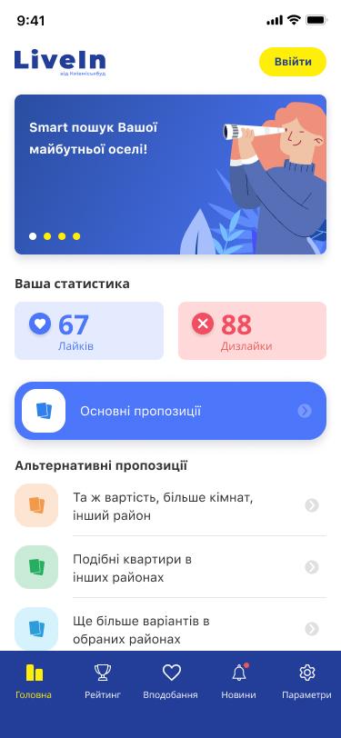«Smart підбір квартир від Київміськбуд»